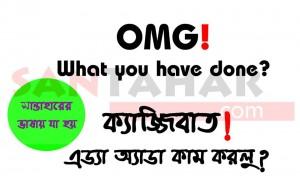 language santahar