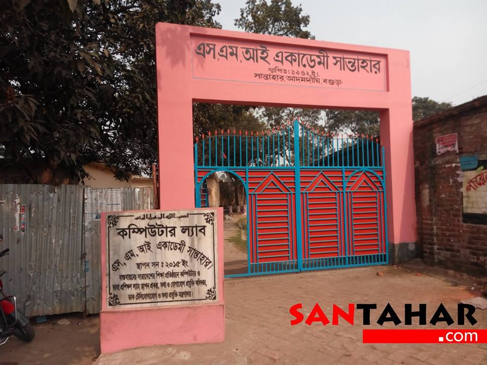 সান্তাহার এসএমএই একাডেমী বিদ্যালয়ের প্রধান ফটক। ছবি : শয়ন