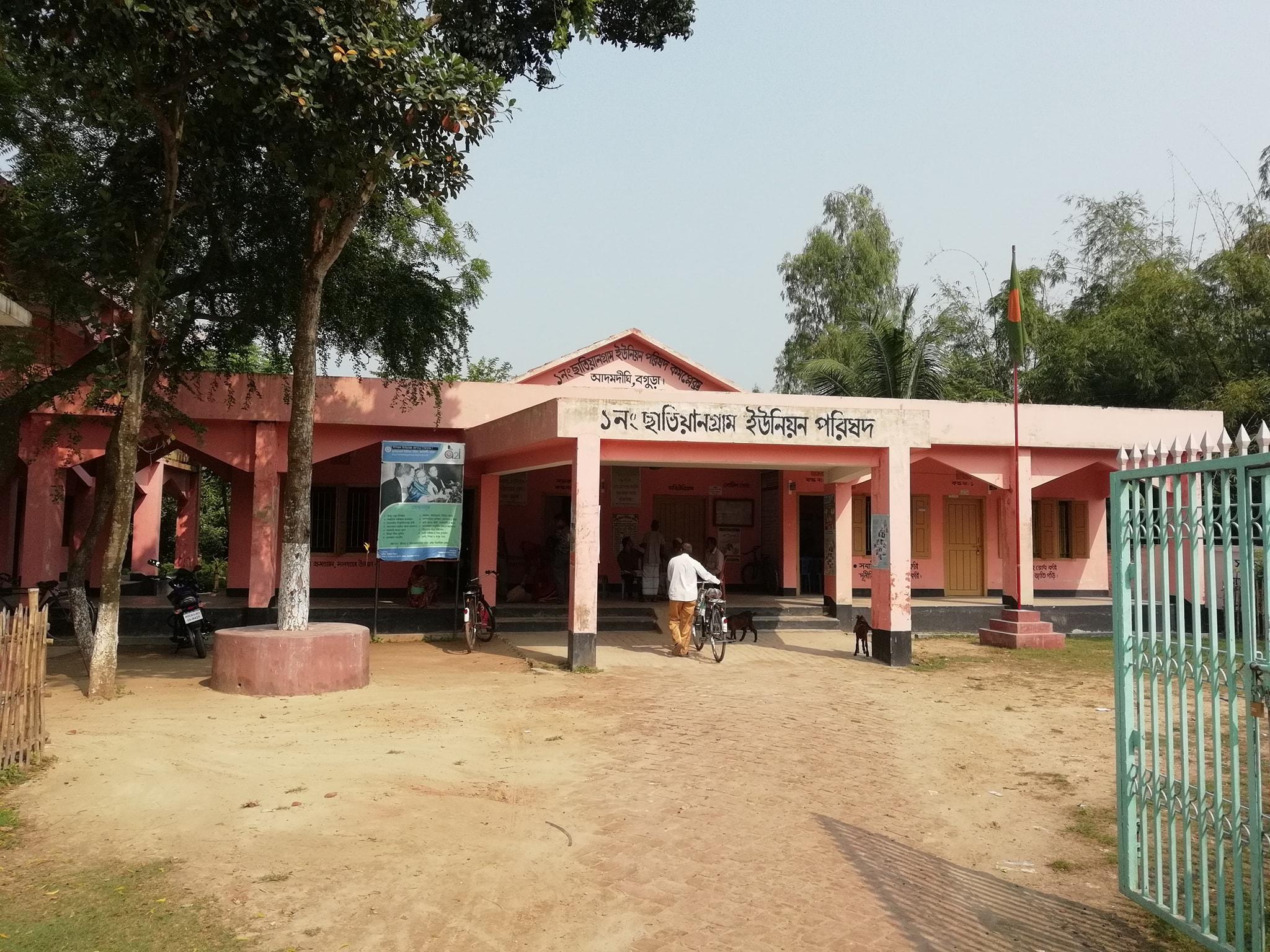 ছাতিয়ানগ্রাম ইউনিয়ন পরিষদ ভবন। ছবি তুলেছেন : বন্ধন সরকার